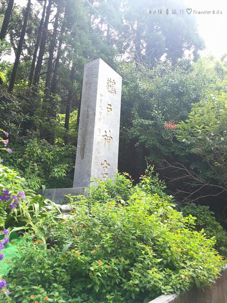 55鵜戶神宮 (19)_MFW.jpg