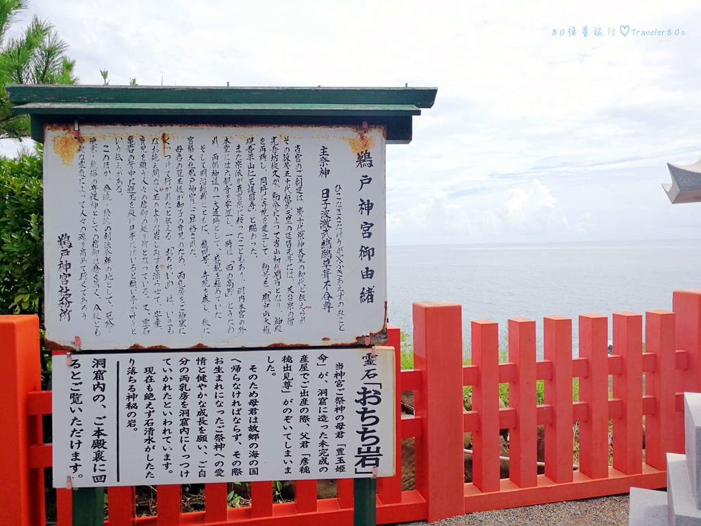55鵜戶神宮 (33)_MFW.jpg