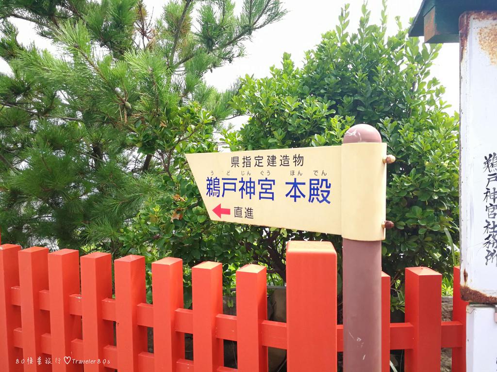 55鵜戶神宮 (34)_MFW.jpg