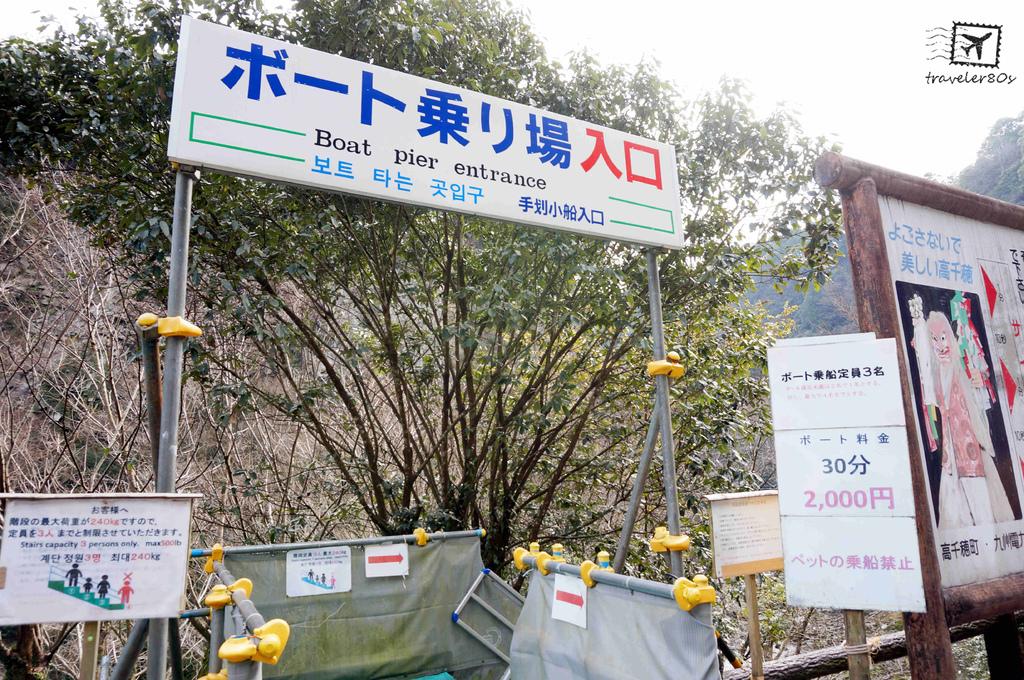 35 高千穗峽 (100)_MFW.jpg