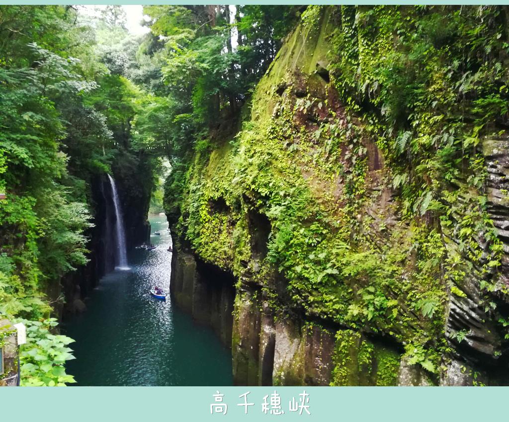 48高千穗峽 (34)_副本.jpg
