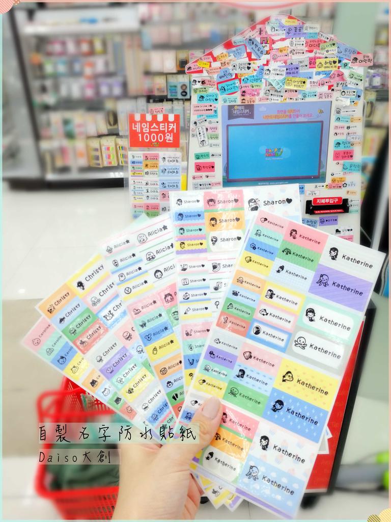 08 daiso 貼紙機 (20)_副本.jpg