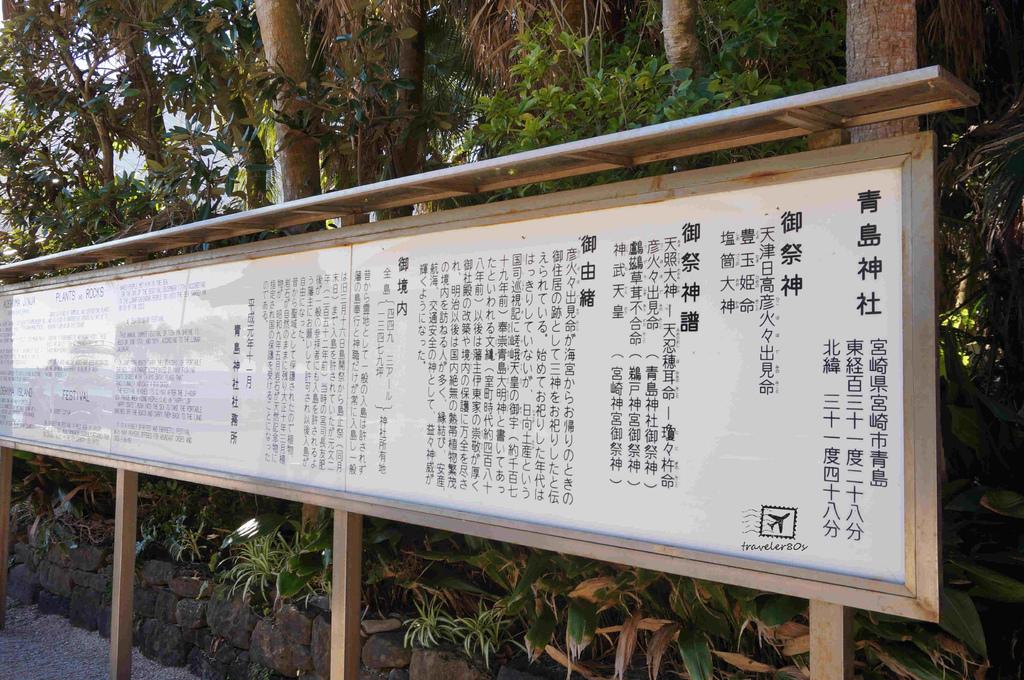 26 青島神社+鬼之洗濯版 (53)_MFW.jpg