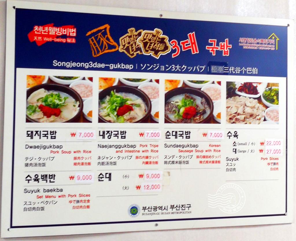 31 松亭3代豬肉湯飯 (4)_MFW.jpg
