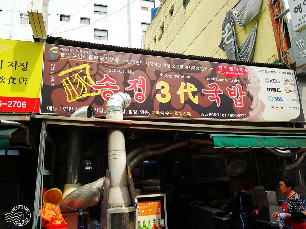 31 松亭3代豬肉湯飯 (14)_MFW.jpg