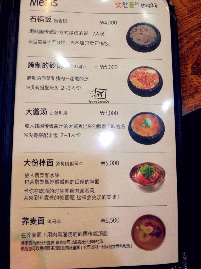 35 西面味贊王鹽烤肉 (18)_MFW.jpg
