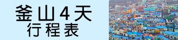 釜山4天行程表.jpg