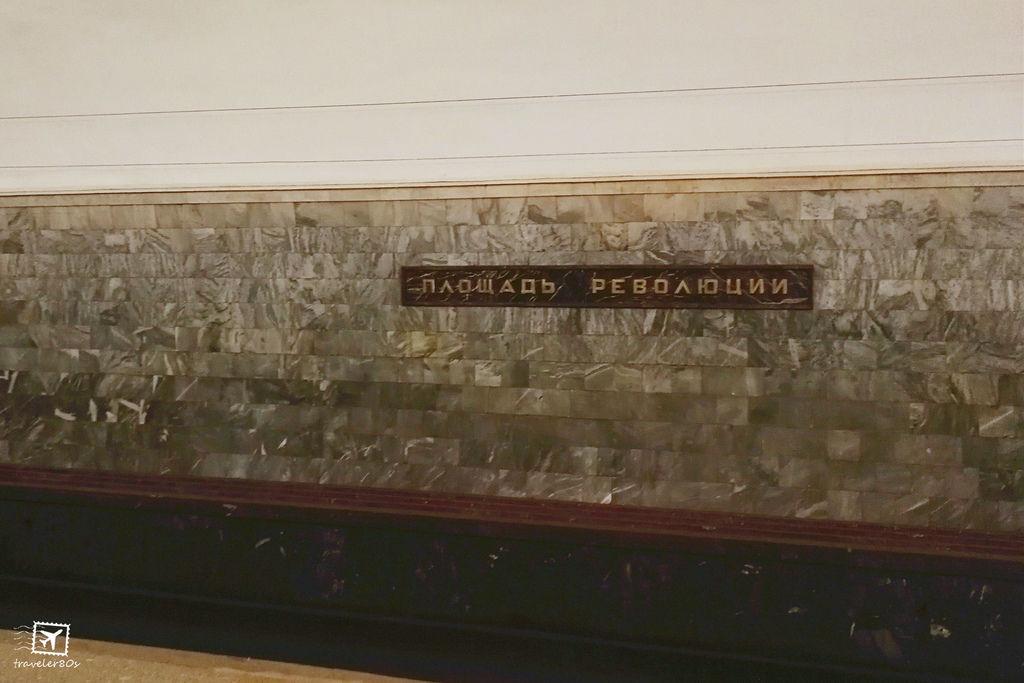 14 革命廣場地鐵站 (3)_MFW.jpg