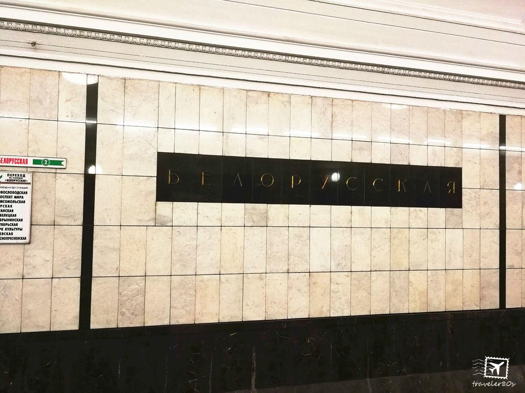 08 白俄羅斯地鐵站 (23)_MFW.jpg