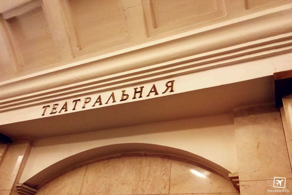09 劇院地鐵站 (1)_MFW.jpg