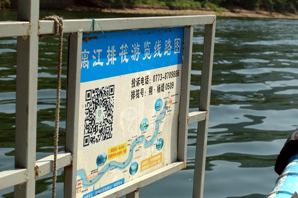 26 楊堤-九馬山竹筏 (82)_MFW.jpg