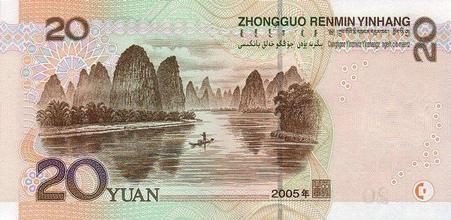 人民幣20元.jpg