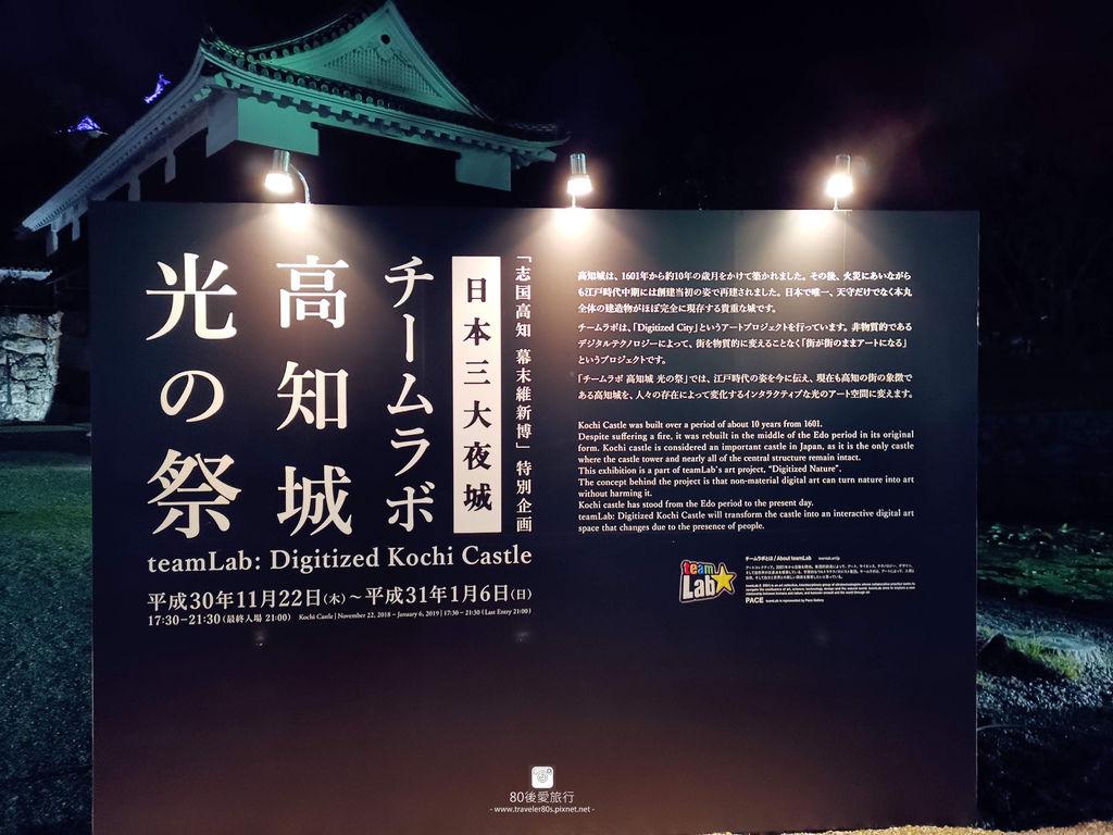 31 高知城TeamLab (198)_MFW.jpg