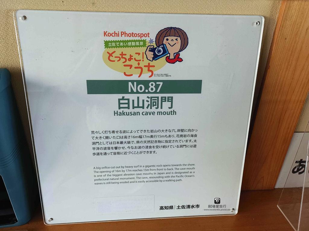 17 萬次郎足湯+白山洞門 (48)_MFW.jpg
