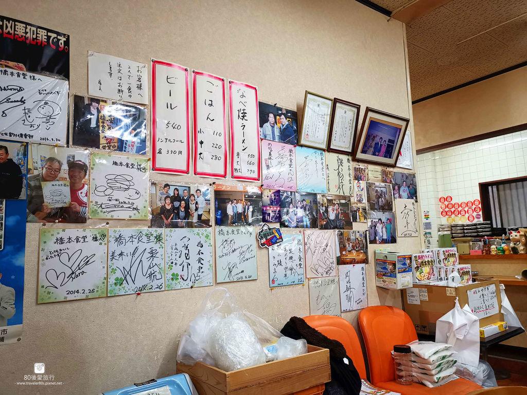 24 橋本食堂 (5)_MFW.jpg