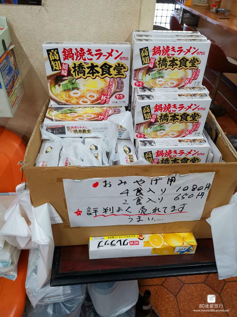 24 橋本食堂 (8)_MFW.jpg