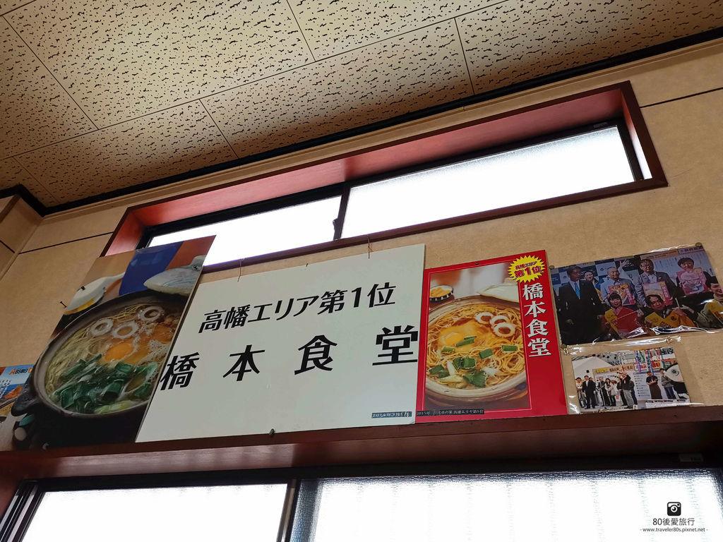 24 橋本食堂 (12)_MFW.jpg