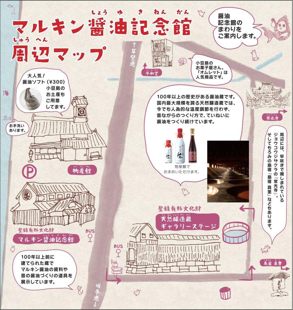 丸金醬油記念館map.jpg