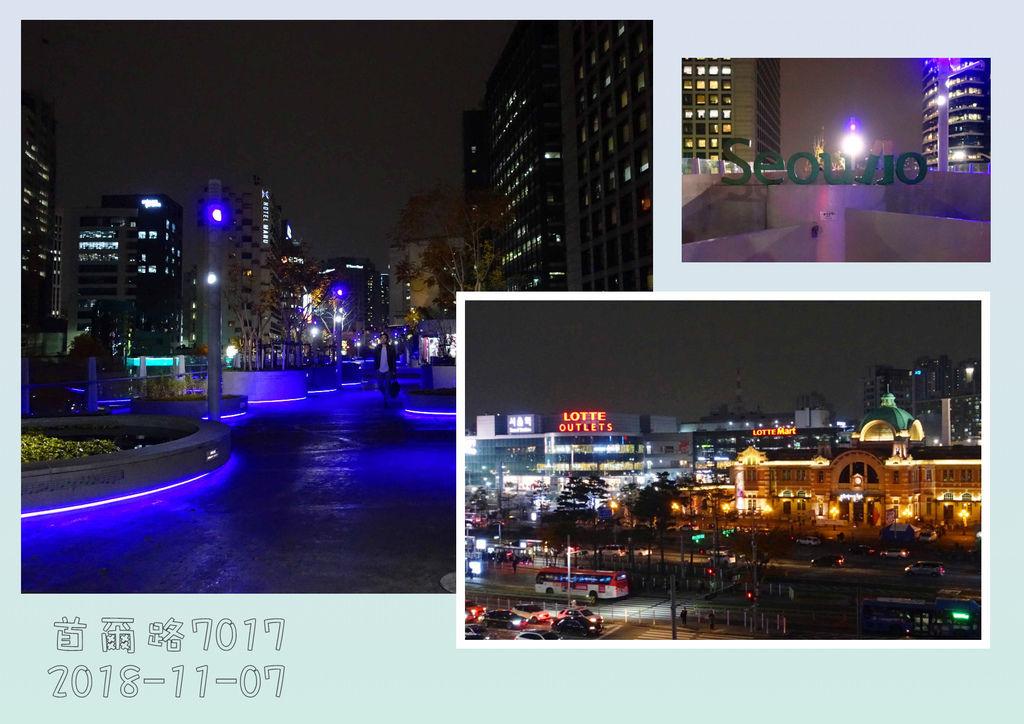 首爾路7017.jpg