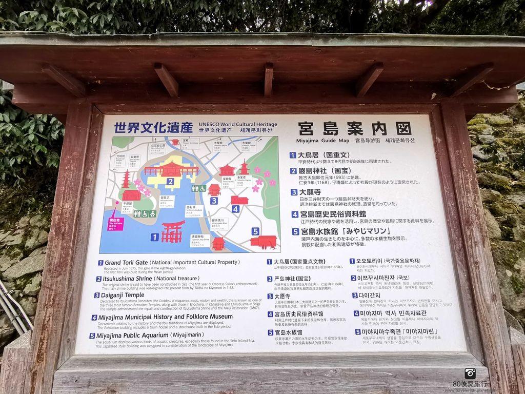 72 宮島 (78)_MFW.jpg