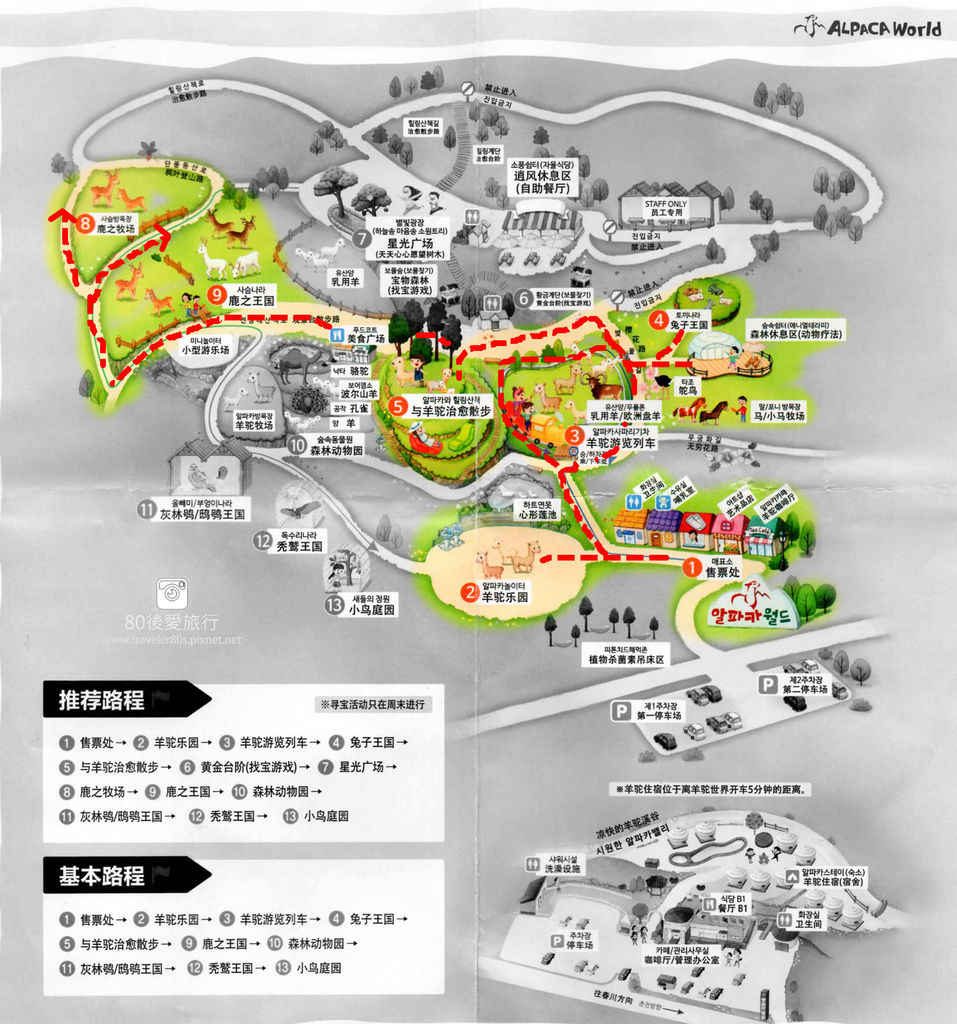 11 草泥馬牧場 (589).jpg