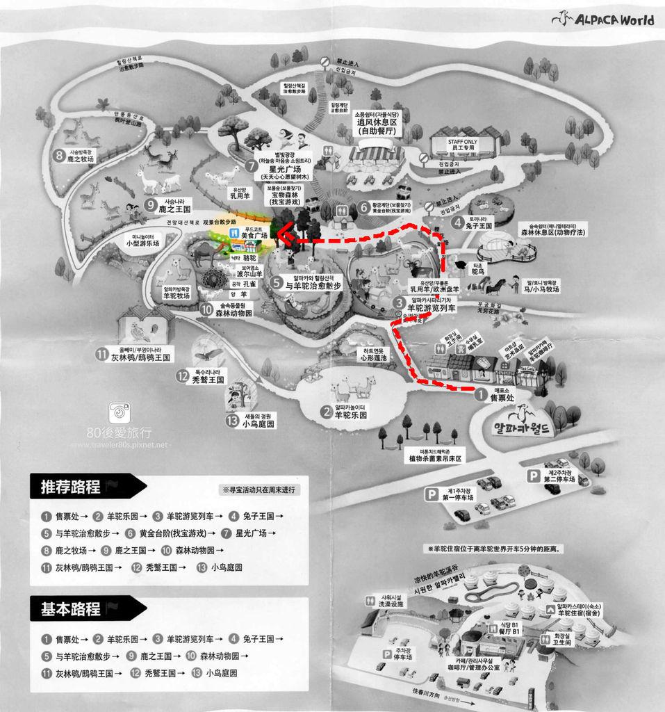 11 草泥馬牧場.jpg