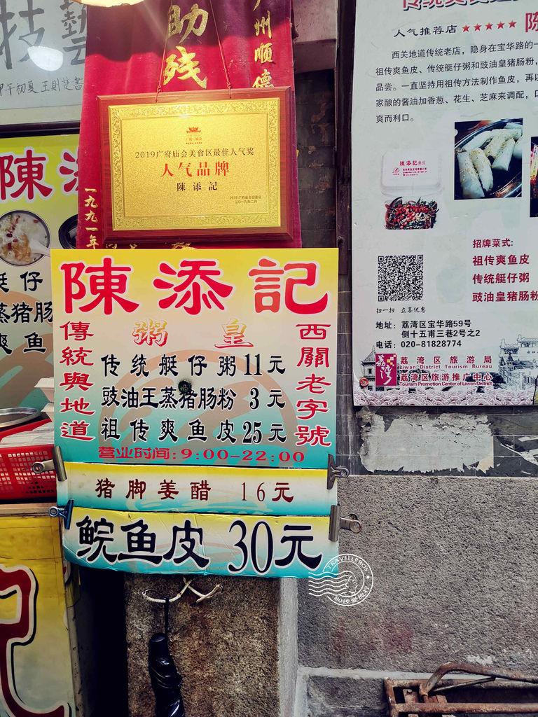 陳添記魚皮 (15)_80s.jpg