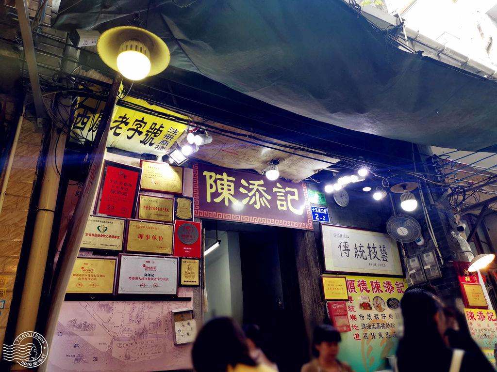 陳添記魚皮 (7)_80s.jpg