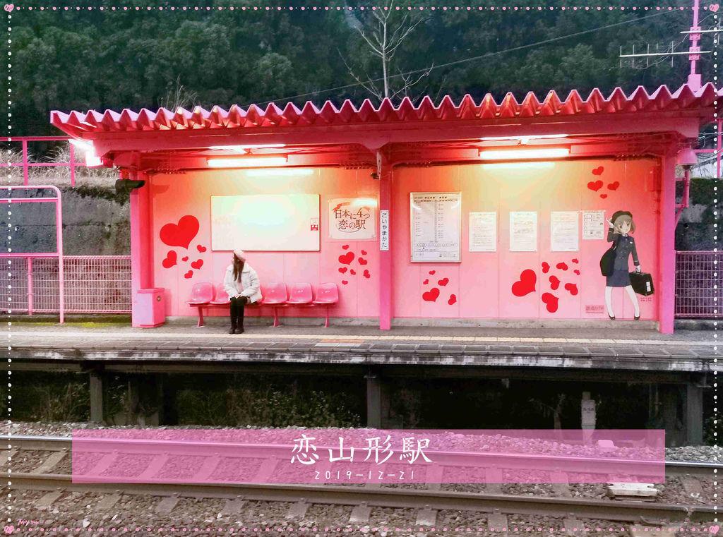 戀山形駅.jpg