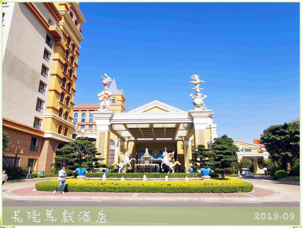 馬戲酒店.jpg