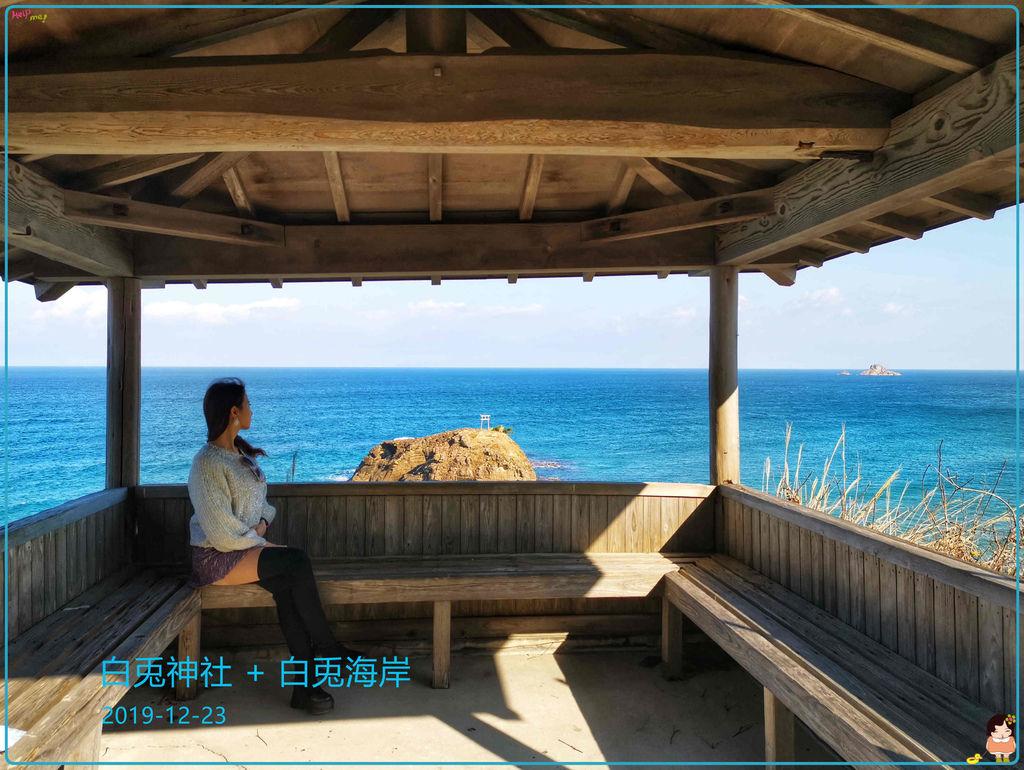 白兔神社白兔海岸.jpg