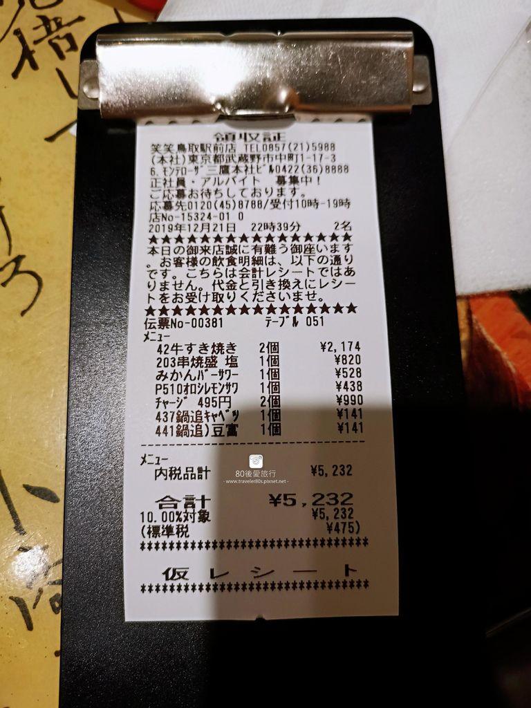 11 笑笑居酒屋 (19)_mh1581330627051_compress24.jpg