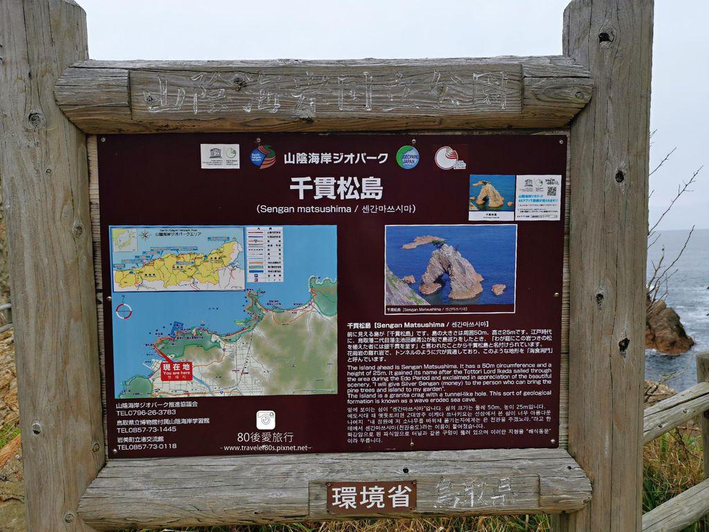 14 浦富海岸_千貫松島 (4)_mh1581172371912_compress3.jpg