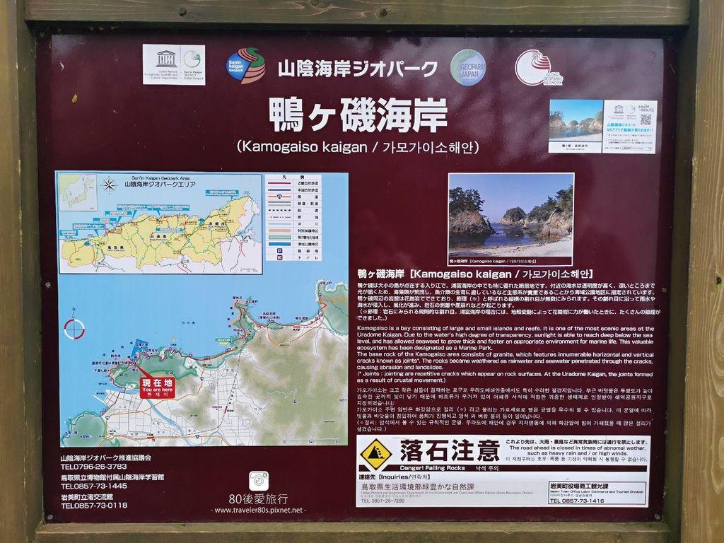13 浦富海岸_水尻洞門 (95)_mh1581170806963_compress52.jpg