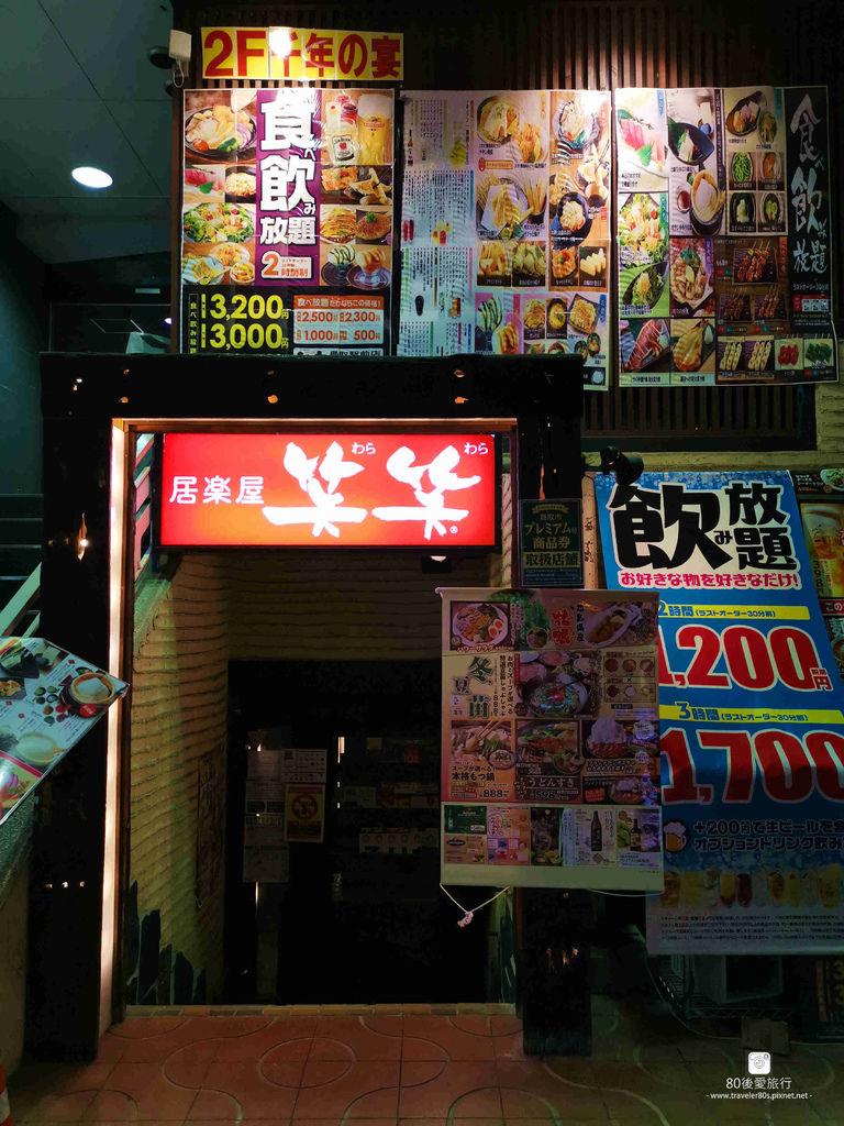 11 笑笑居酒屋 (20)_80s.jpg