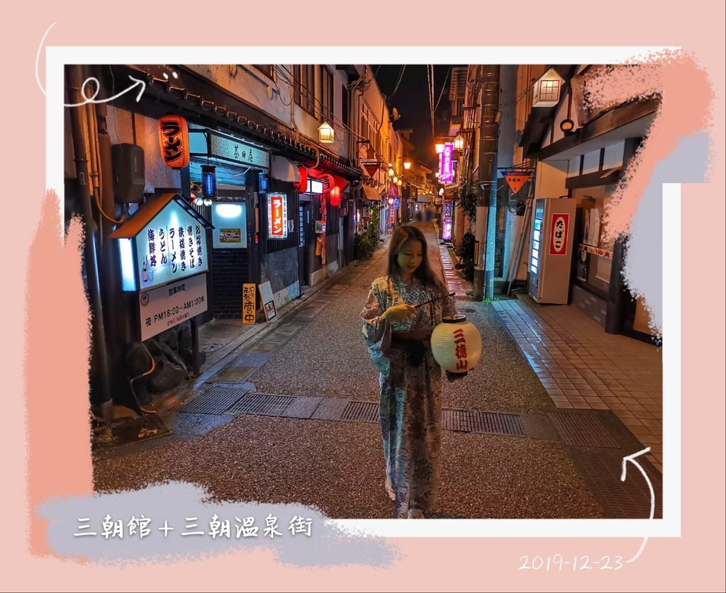 23 三朝溫泉街 (79)-01_mh1602583781220.jpg