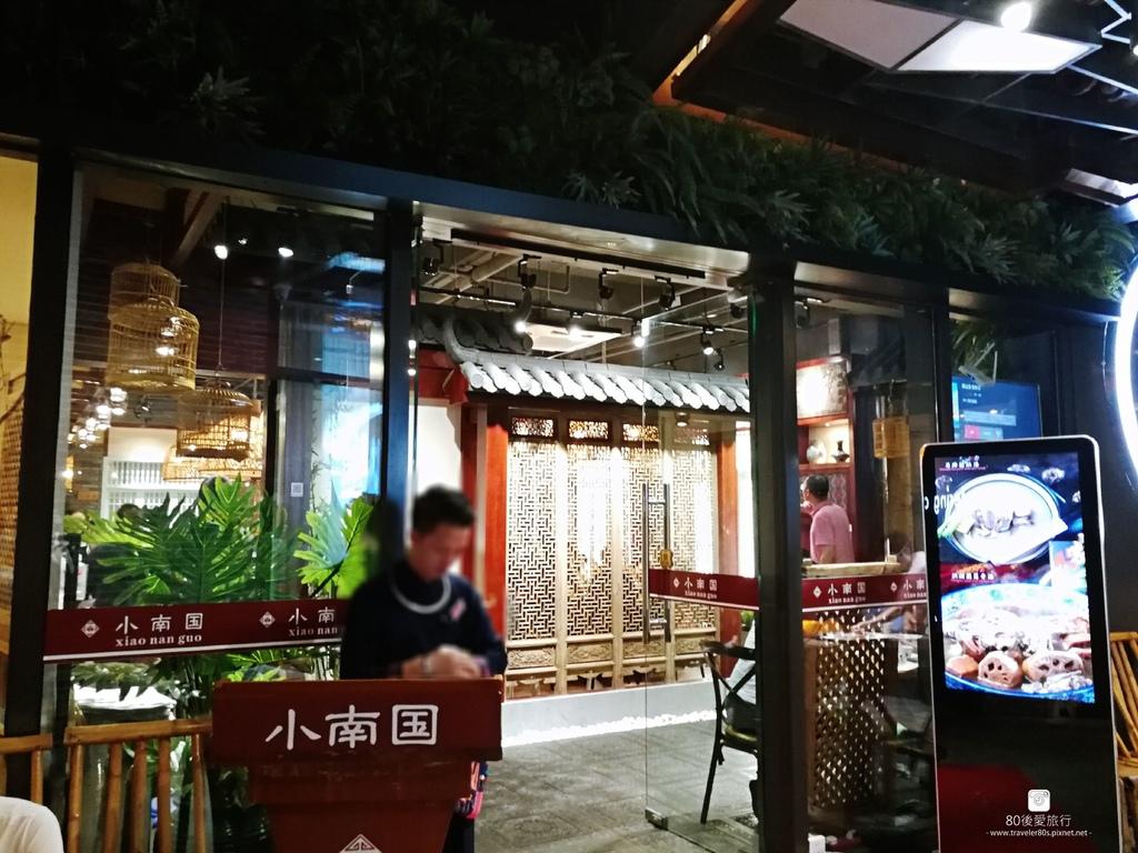 35 西街小南國 (6)_mh1607695595659_compress45.jpg