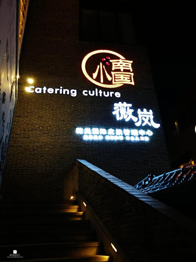 35 西街小南國 (1)_mh1607695827357_compress25.jpg