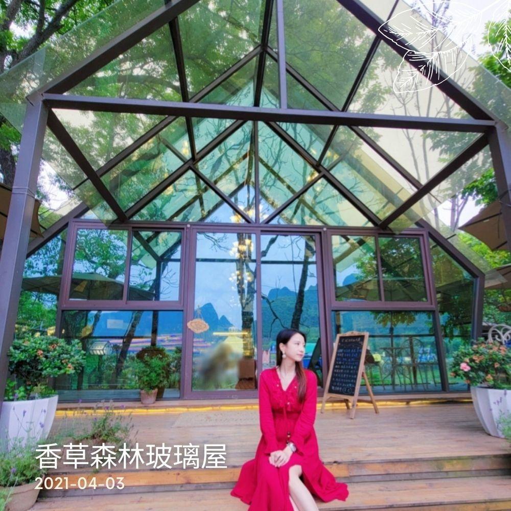 香草森林玻璃屋2.jpg