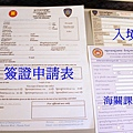 簽證、入境...表格