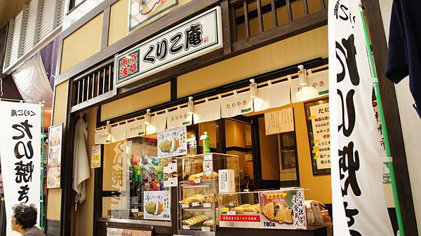 東京淺草くりこ庵鯛魚燒
