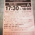 東京晴空塔Skytree購票整理券