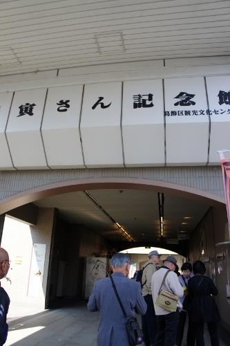寅次郎紀念館