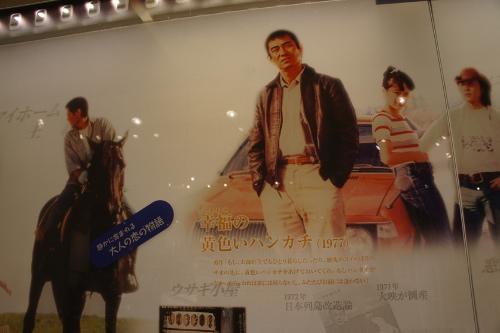 山田洋次紀念館