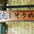 京都流水麵
