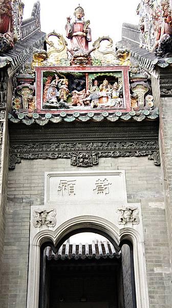 廣州陳家祠