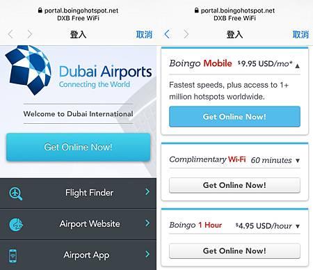 杜拜機場wifi.jpg