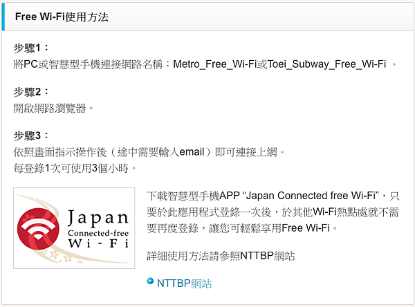 東京地鐵wifi設定.png