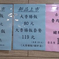陳鐵心套餐菜單.jpg