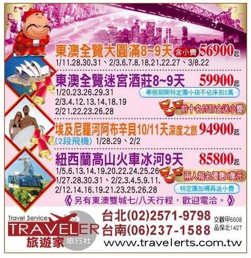 1230旅遊家-1單.JPG
